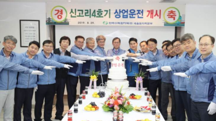 Second APR-1400 unit starts commercial operation