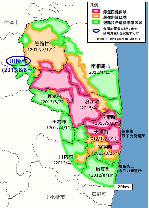 Fukushima zones August 2013 (METI)