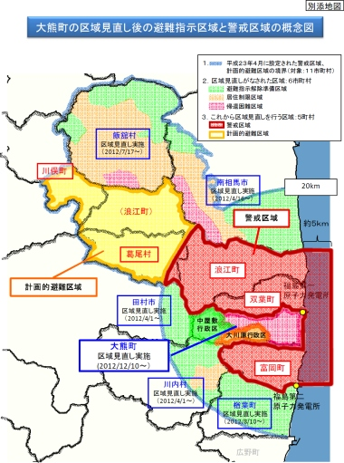 Fukushima zones Dec 2012 (METI)_200